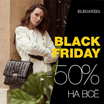 В магазине ELEGANZZA Black Friday до 50%