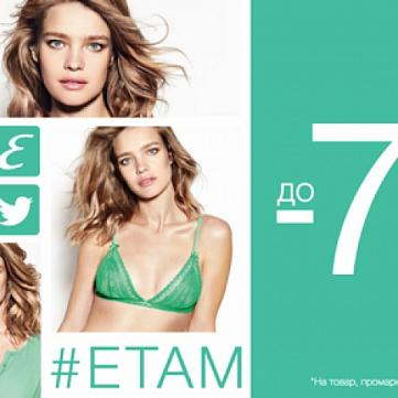 Финал LOVELY SALES в Etam!