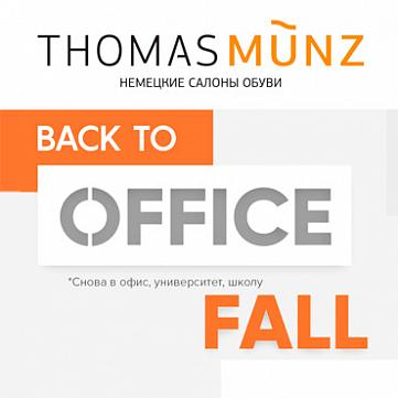 Back to office в THOMAS MÜNZ!
