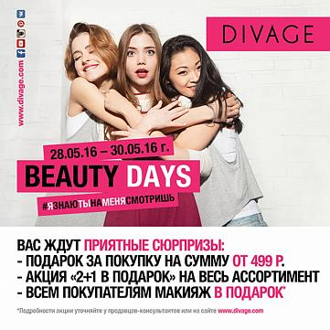 Успей на BEAUTY DAY!